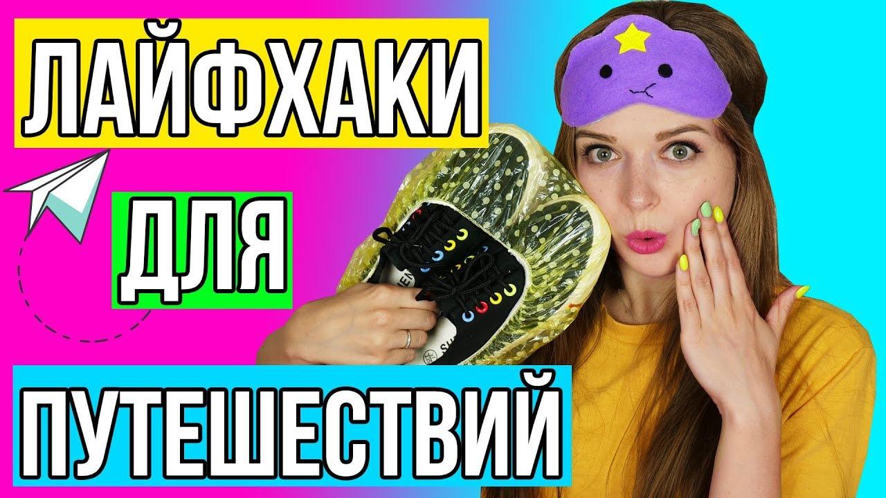 10 Лайфхаков для путешествий / Идеи, DIY, Советы ???? Afinka