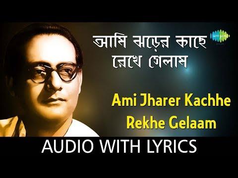 Ami Jharer Kachhe Rekhe Gelaam with lyrics | Hemanta Mukherjee | Chayanika Mone Rakha Gaan
