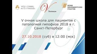 5-я школа для пациентов с патологией гипофиза в г.Санкт-Петербурге