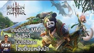 Taichi Panda 3: Dragon Hunter เกมมือถือ MMO ภาพโคตรสวยแถมลูกเล่นเยอะมาก (Gameplay)