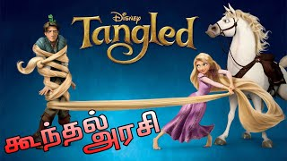 TANGLED MOVIE FULL STORY EXPLAINED IN TAMIL