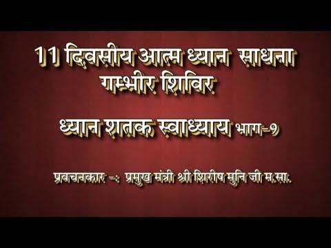11 दिवसीय आत्म  ध्यान साधना शिविर   ध्यान शतक प्रवचन   25 -10-  2017 भाग- 9