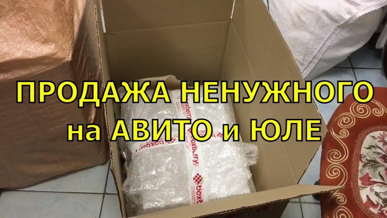 АВИТО и ЮЛА ➤ Как удобно и без рисков продавать и покупать ➤ Отправка посылки покупателю