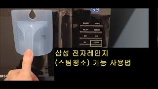 [삼성] 전자레인지 (…