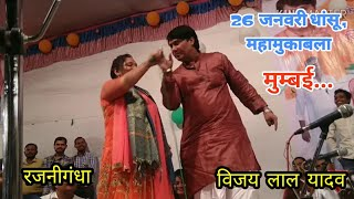 Vijay lal yadav व  Rajnigandha का युगल गीत !! चला न खरिहानी में !!