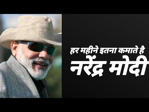 Narendra Modi की Lifestyle,Age,House,Family,Net worth