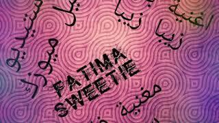 فاطمة سويتي اغنية بلوشية زيبا زيبا