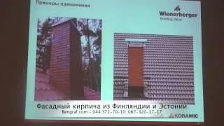 Bengraf.com - Кирпич Terca из Эстонии и Финляндии семинар(На видео представлен ассортиментный ряд клинкерного кирпича и кирпича ручной формовки, теперь эту продукц..., 2013-03-09T19:44:40.000Z)