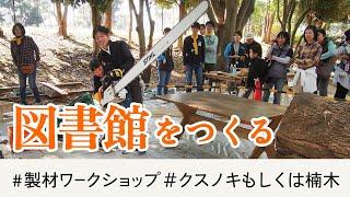 【都市森林プロジェクト】公園で伐られた大木を公園で製材したい!