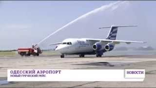 видео В аэропорту Одессы открылся новый терминал