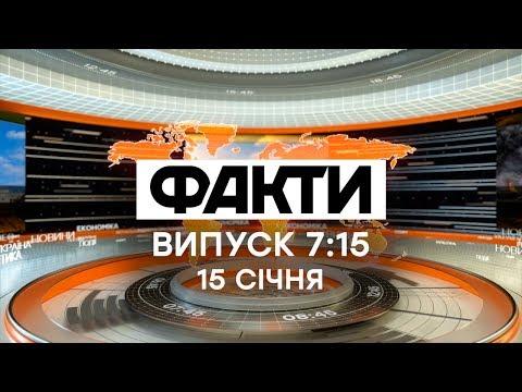 Факты ICTV - Выпуск 7:15 (15.01.2020)