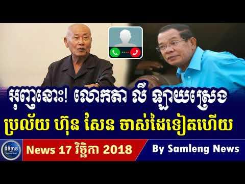 លោកតា លឺ ឡាយស្រេង ប្រល័យលោក ហ៊ុន សែន ផ្អើល,Cambodia Hot News, Khmer News Today