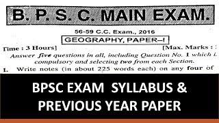 Bpsc Question Paper 2015 Pdf