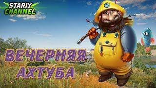 Русская рыбалка 4 ⏪ ВЕЧЕРНЯЯ АХТУБА  ⏩  Russian Fishing 4 (РР4 , RF4)