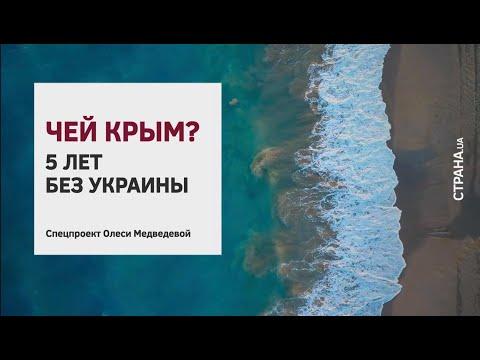 ЧЕЙ КРЫМ? 5 лет без Украины | Спецпроект Олеси Медведевой. Анонс thumbnail