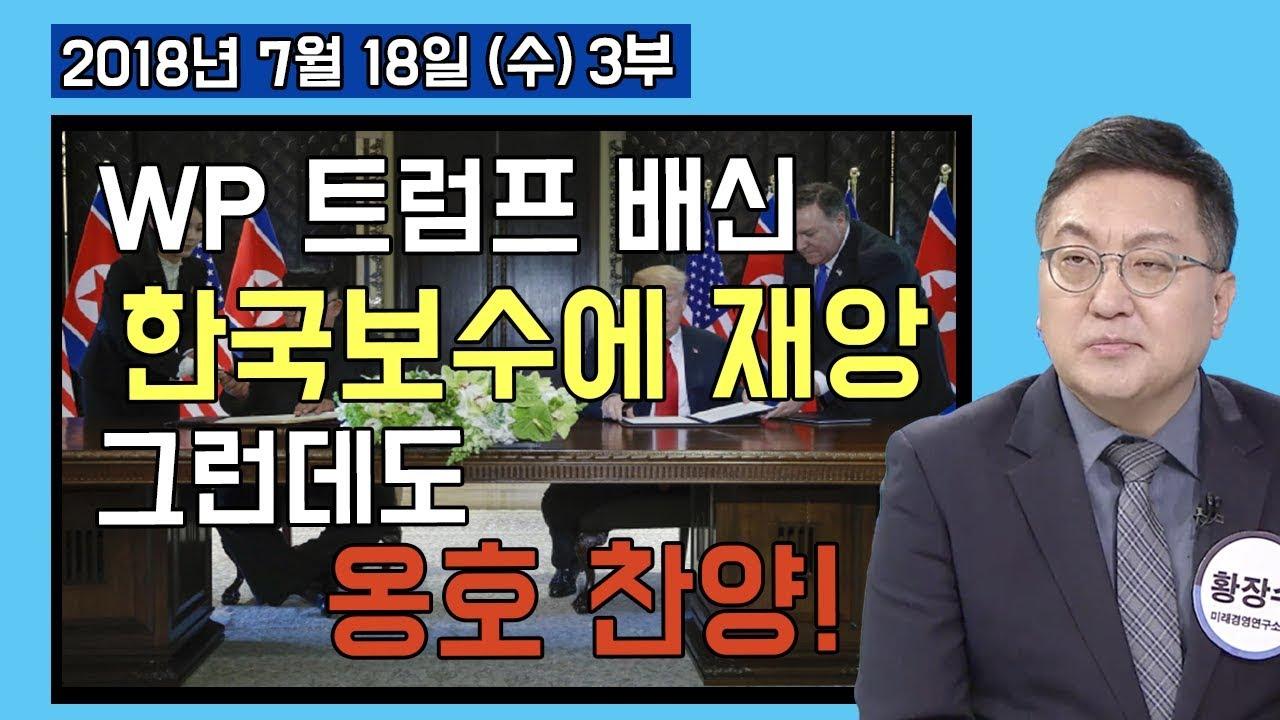 3부-트럼프-배신적-대북-협상-한국-보수에-재앙-세밀한안보-2018-07-18