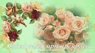З Днем ангела Люба, Любочка, Любов! Гарне відеопривітання,вітання