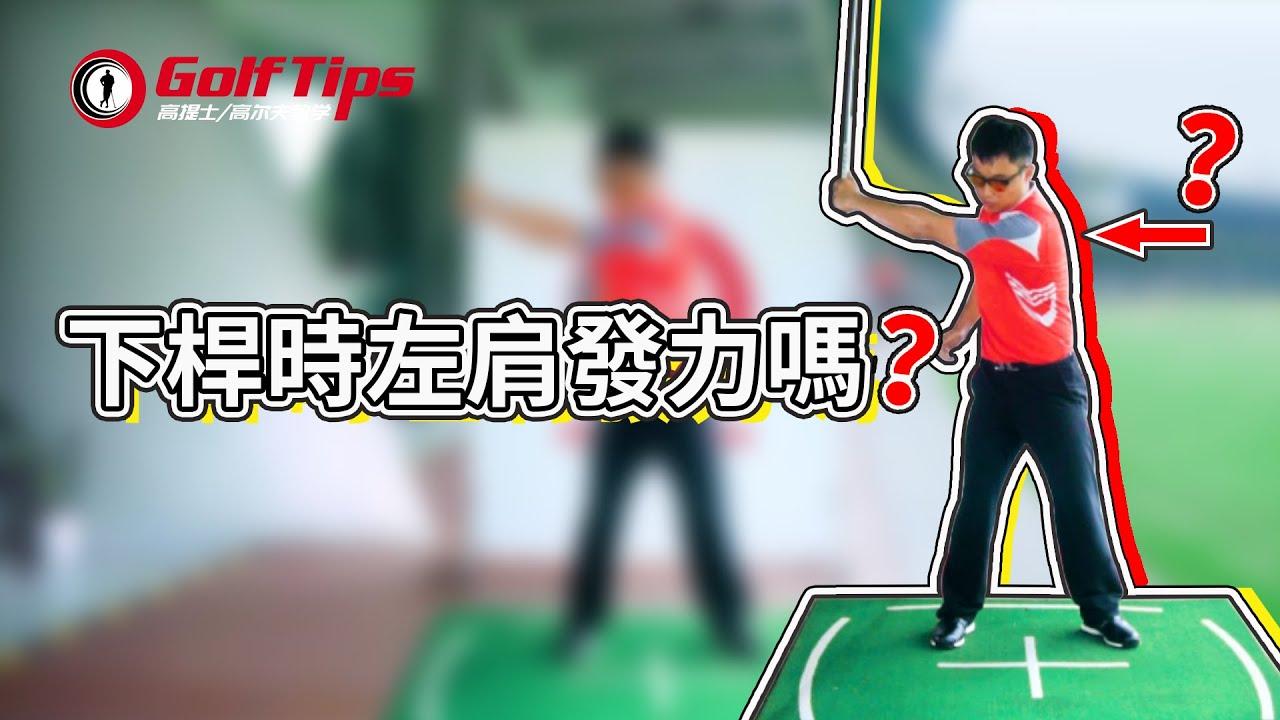 「高爾夫下桿」職業教練答疑:下桿時左肩要發力嗎?(20210121)