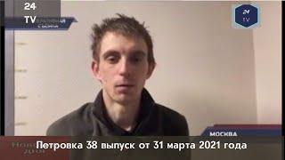Петровка 38 выпуск от 31  марта 2021 года