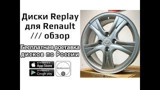 Литые диски Replay '15 для Renault /// обзор