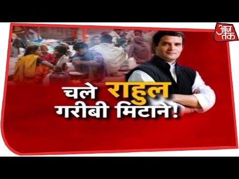 राहुल गांधी ने मास्टरस्ट्रोक तो लगा दिया लेकिन क्या ये मुमकिन है? हल्ला बोल Anjana Om Kashyap के साथ