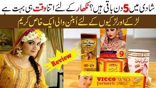 Ubtan Products for Glowing & Fair Skin Bride & Grooms Beauty Tips Urdu Hindi