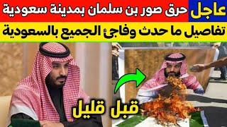 عاجل: حرق صور بن سلمان في مدينة سعودية.. تفاصيل ما حدث وفاجأ الجميع