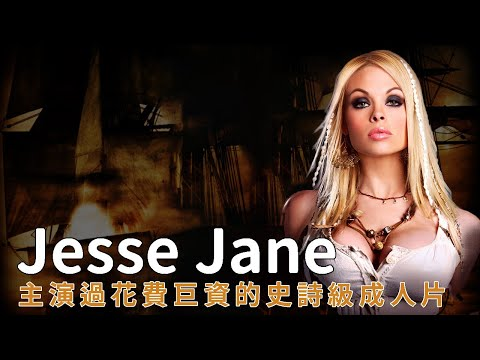 Pirates with Jesse Jane from YouTube · Duration:  31 seconds