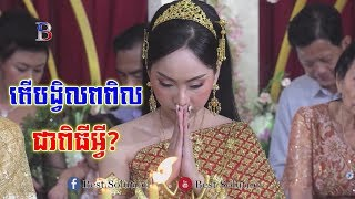Khmer Traditional Wedding Ceremony, Khmer traditional wedding new 2019,  Best Solution