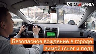 Безопасное вождение в городе зимой (снег и лёд)