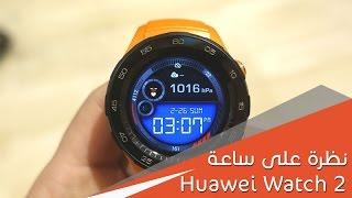 نظرة على ساعات هواوي الجديدة Huawei Watch 2 & Classic