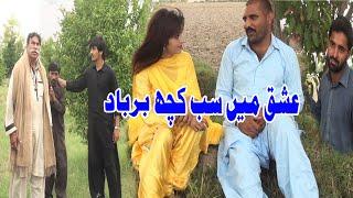 Airport Isheq Me Barbad 1122 Yak dam Koko 3233 new funny video 2020 By TT TV
