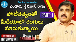 Senior Journalist Bhandaru Srinivas Rao Exclusive Interview | Part 1 | మీ iDream Nagaraju