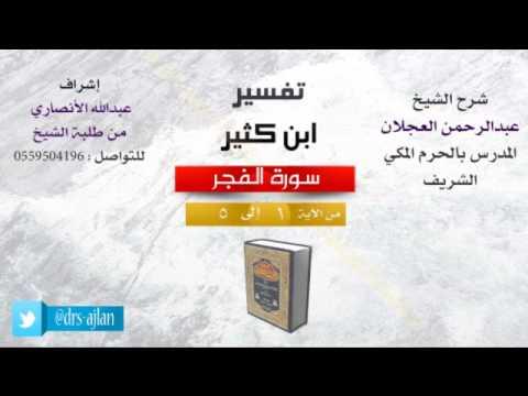 تفسير ابن كثير شرح الشيخ عبدالرحمن العجلان 1 سورة الفجر من الأية 1 إلى 5 Youtube