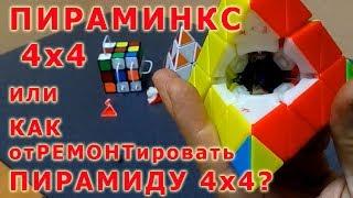 Piramida 4x4 (Pyraminx) ta'mirlash uchun qanday ko'ndalang Piramida (Pyraminx) ta'mirlash