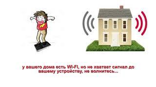 Как можно усилить сигнал Wi-Fi (How to increase Wi-Fi signal)