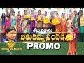 Bathukamma Song 2017 Promo   Bathukamma Sandadi by Telu Vijaya   బతుకమ్మ సందడి   Media Masters