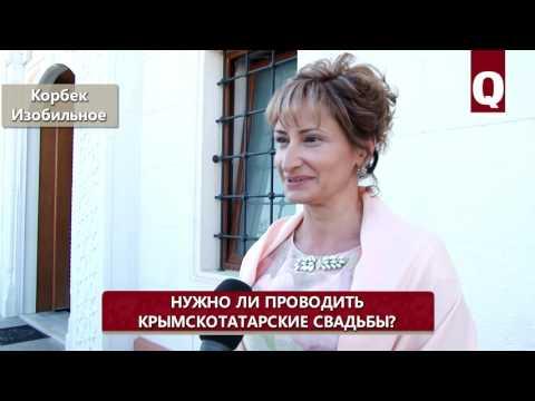 Нужно ли проводить крымскотатарские свадьбы?