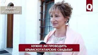 Нужно ли проводить крымскотатарские свадьбы?(, 2016-09-23T09:38:51.000Z)