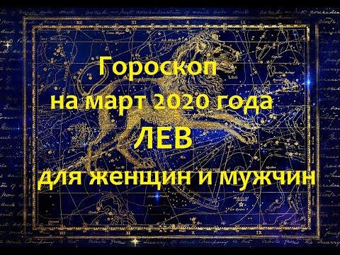 Гороскоп на март 2020 года Лев для женщин и мужчин