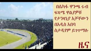 Ethiopia to face Tanzania in CECAFA quarter-final