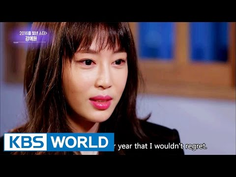 Interview with Kang Yewon [Entertainment Weekly / 2017.01.23]
