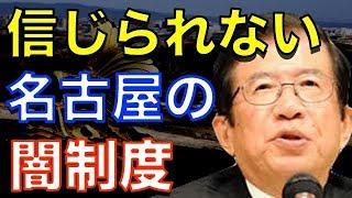 【武田邦彦】名古屋の信じられない『闇制度』※みんな苦しんでいます※ thumbnail