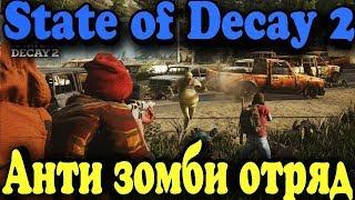 Анти зомби отряд в поисках спасения - State of Decay 2