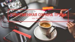 Что надо знать о применении профессиональных стандартов и  каков статус ГОСТа 12.0.004-2015?