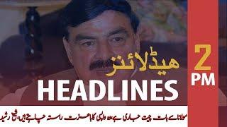 ARY News Headlines | NAB interrogates Nawaz Sharif in Chaudhry Sugar Mills case | 2 PM | 15 OCT 2019