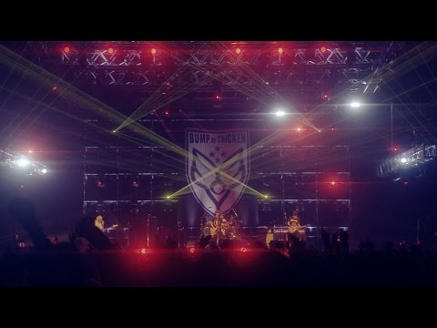 BUMP OF CHICKEN「Hello,world!」LIVE MUSIC VIDEO from BD / DVD『BUMP OF CHICKEN結成20周年記念Special Live「20」』
