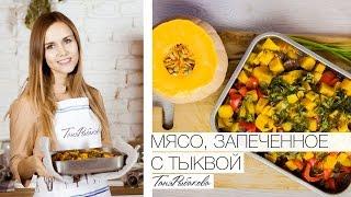 Мясо с тыквой - идея рецепта на новый год ♥