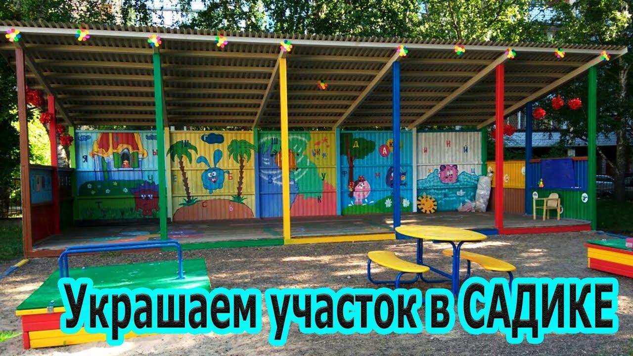Как украсить участок в детском саду.