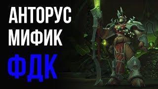 Анторус пылающий трон мифик, начинаем с кингарота и дальше World of warcraft legion 7.3.5 (wow) ДК